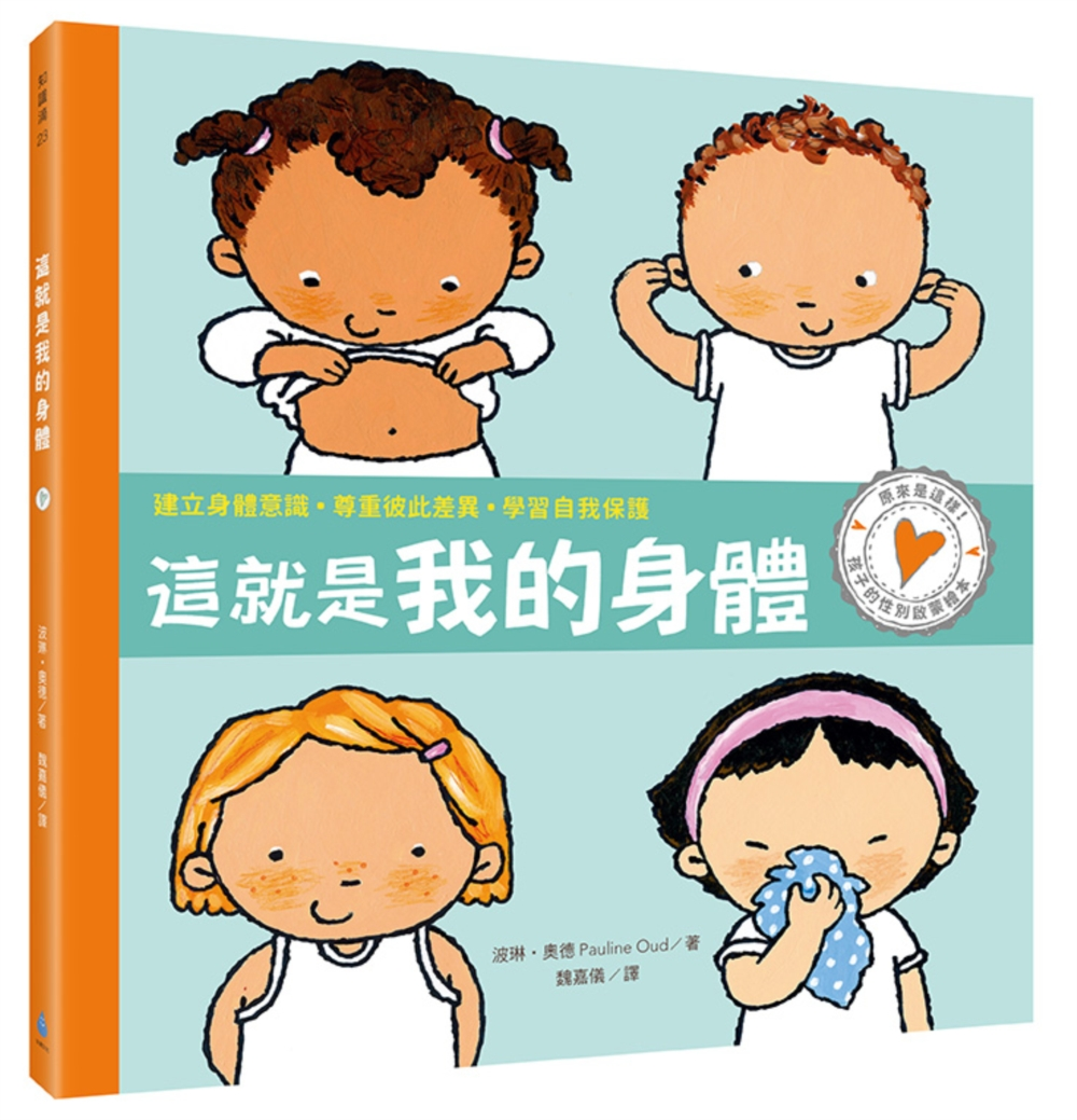 12本互動遊戲書推薦_《孩子的性別啟蒙繪本》